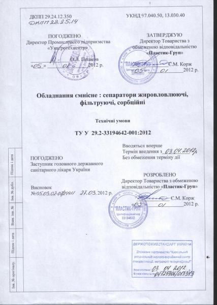 Сертифікат обладнання