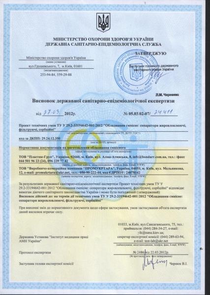 Сертифікат охорона здоров'я